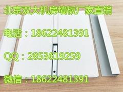 銷售北京雙大輕鋼龍骨