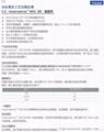供应GE(通用电气)贝迪MDC200高效阻垢/分散剂 2