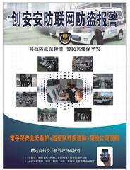联网监控系统工程
