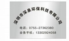 深圳市深泉环保科技有限公司