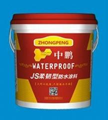 供應中鵬JS柔韌型防水塗料