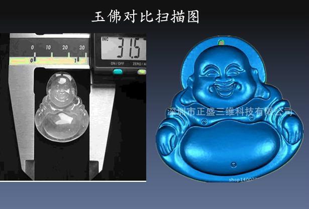 珠宝3D扫描仪  3