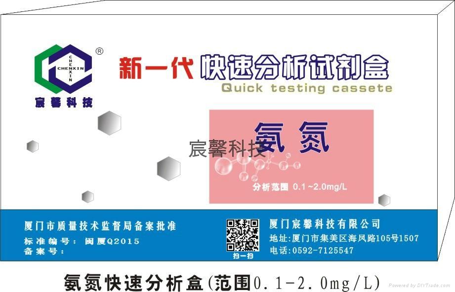 氨氮分析試劑盒 1