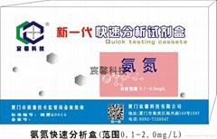 氨氮分析試劑盒