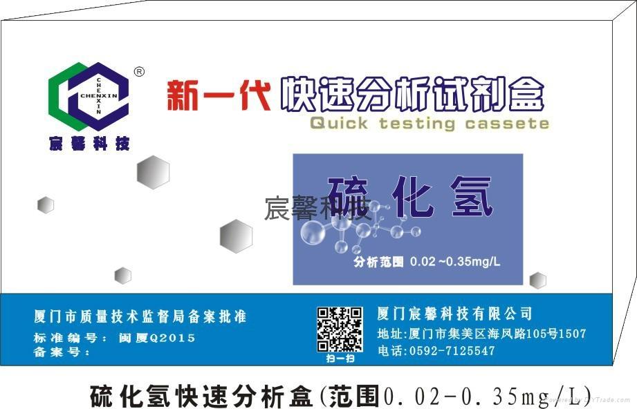 硫化氫分析試劑盒 1