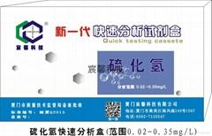 硫化氫分析試劑盒