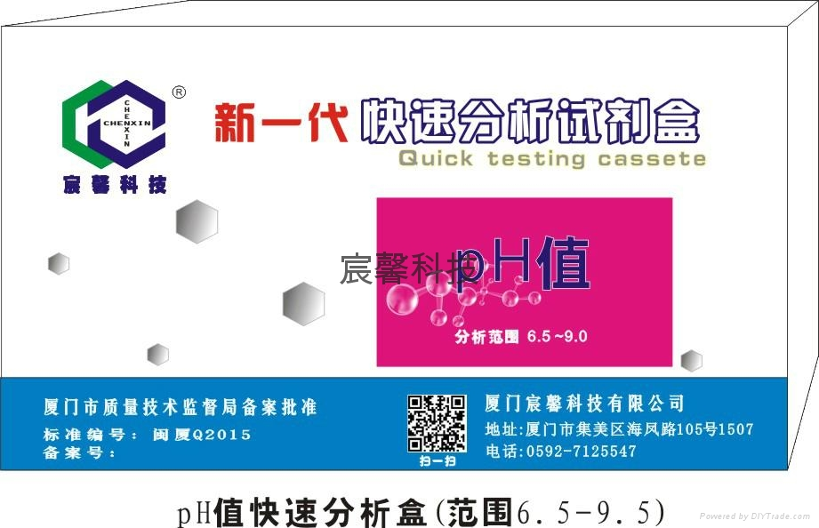 pH值分析試劑盒 1