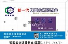 磷酸盐分析试剂盒