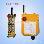 台湾禹鼎遥控器F24-10S