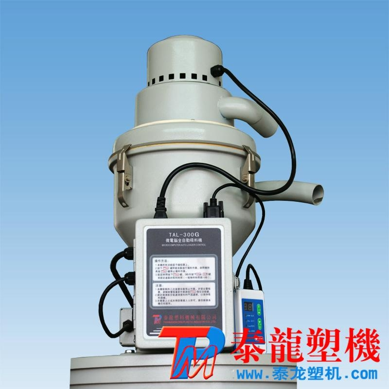 300G一体式塑料吸料机 1