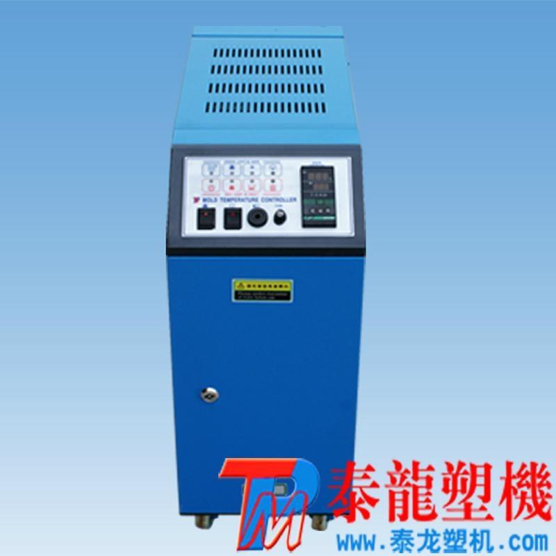 注塑模具6WK水式模温控温机 2