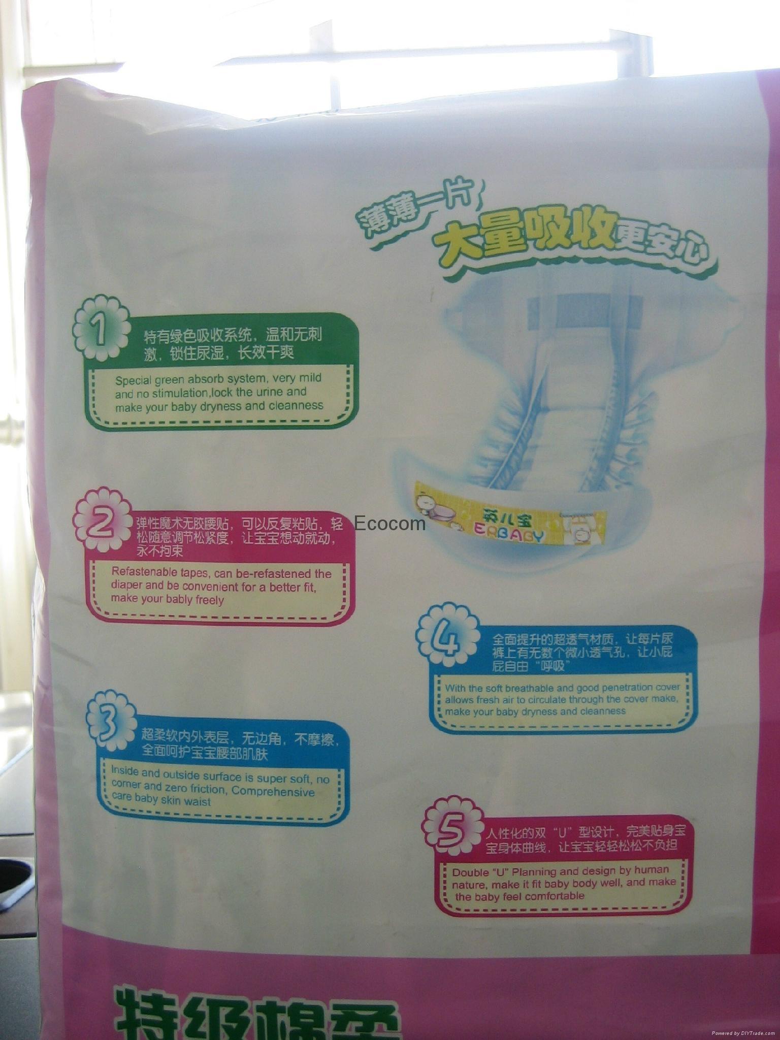 Magic tape cloth-like breathable disposable diaper 3