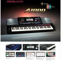 美得理電子琴A-1000