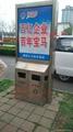 宜春 户外广告垃圾箱