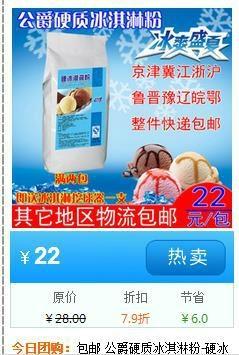 公爵硬冰淇淋粉批发 1
