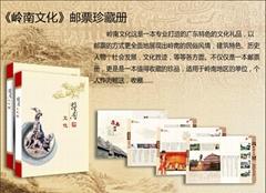 《岭南文化邮票册》广东岭南礼品