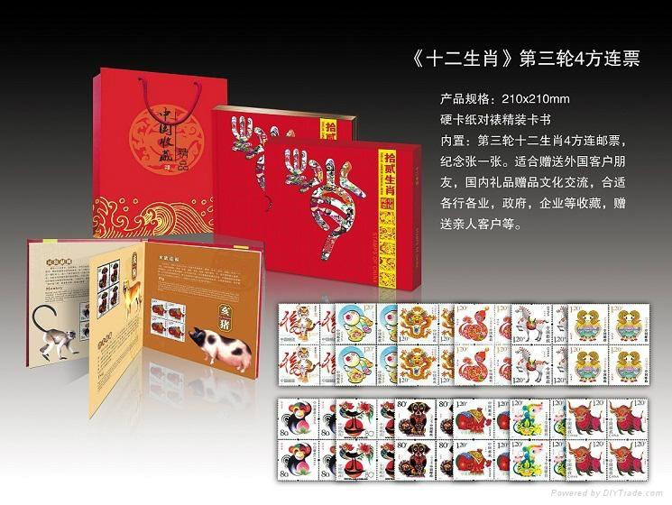 《十二生肖邮票册》第三轮生肖邮票 1
