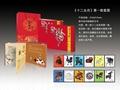 《十二生肖邮票册》第三轮生肖邮票 4