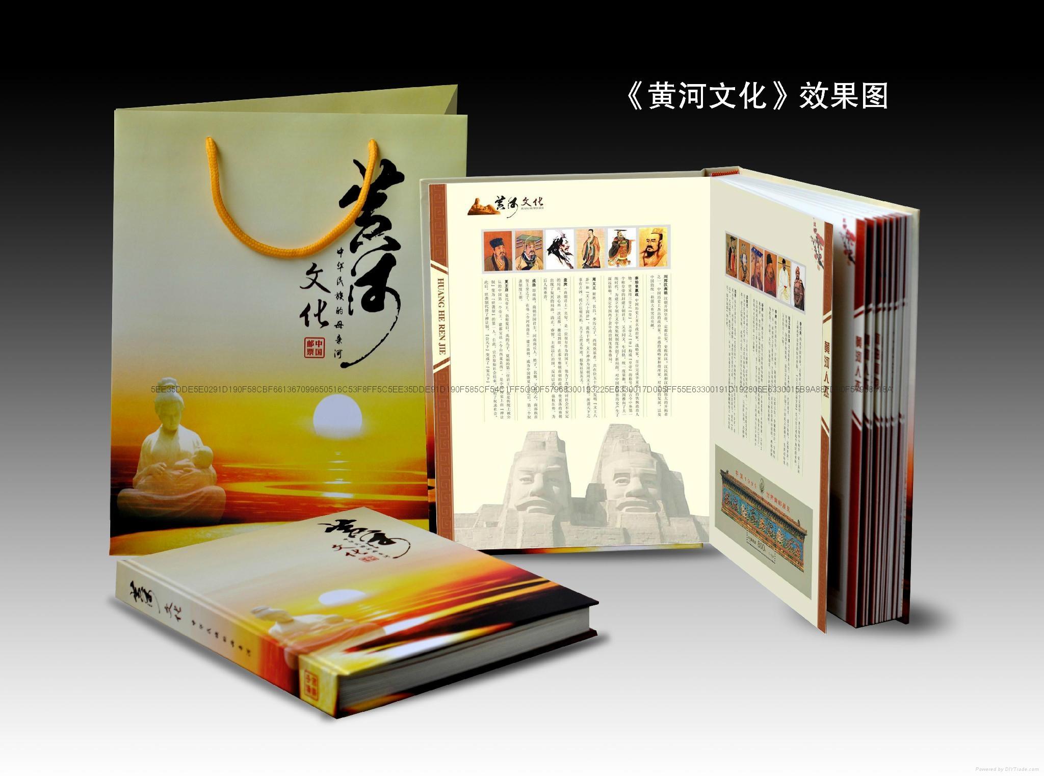 《黄河文化》邮票册 1