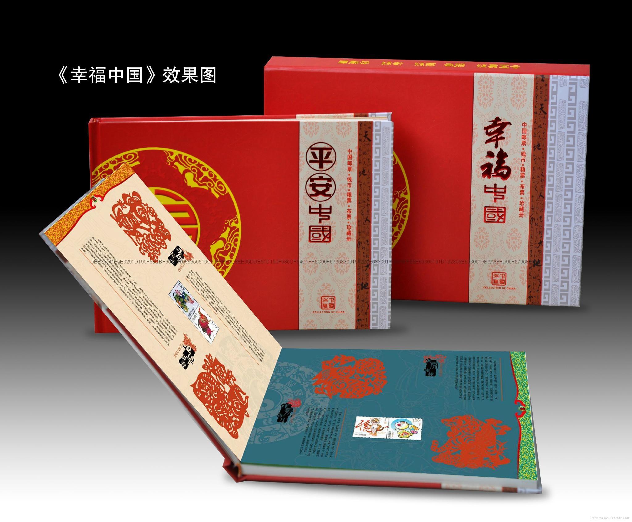 《幸福中国》邮票钱币粮票布票珍藏册 1