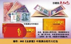 《全家福》中港澳台纸币大红包