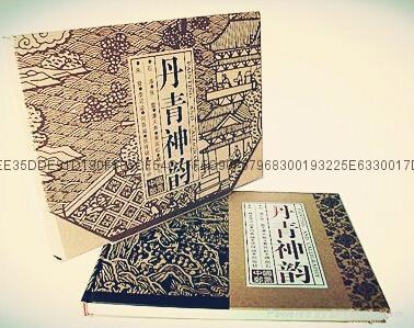 《丹青神韵》国画邮票珍藏册  1