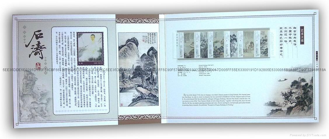 《丹青神韵》国画邮票珍藏册  4