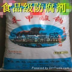 食品级防腐剂苯甲酸钠 1