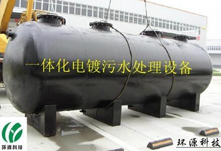 一体化生猪屠宰污水处理设备 2