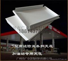 【欧佰】专业20年定制加油高边防风铝条扣厂家