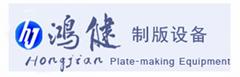 Hongjian Science and Technology Development Company Limited