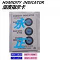 三點濕度指示卡