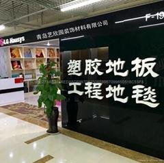 青島藝欣園裝飾材料有限公司