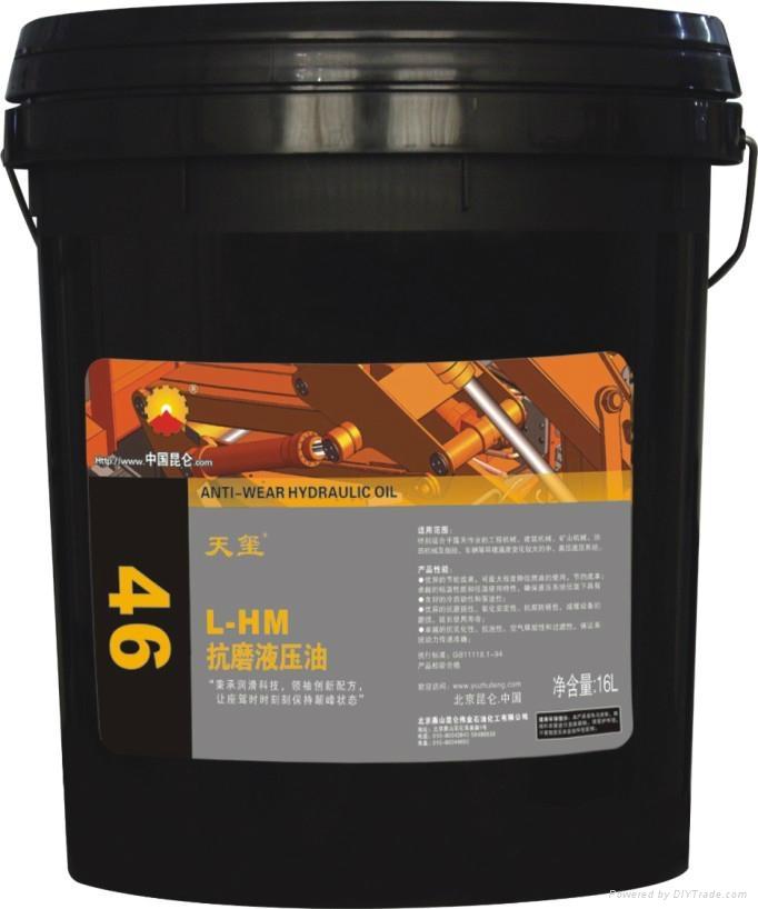 高压抗磨液压油 1