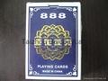 梅花扑克牌 2