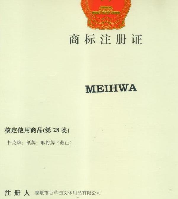 Taizhou Baicaoyuan Cultural&Sports Manufacturing Co.,Ltd.
