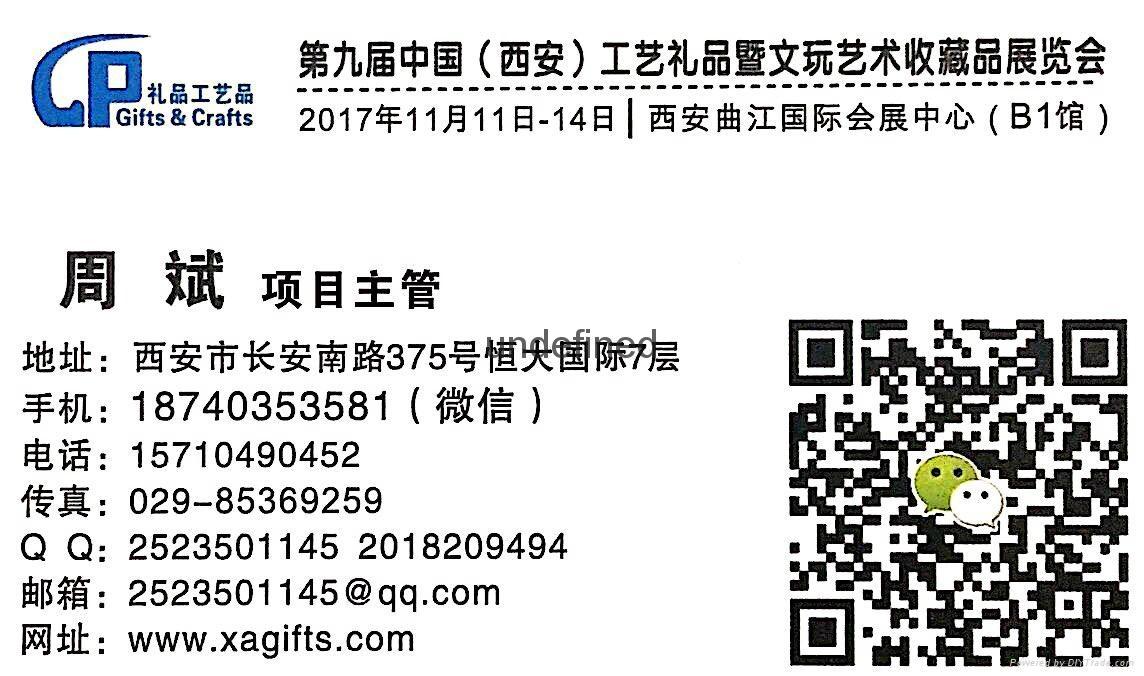 2017第九屆西安工藝禮品暨文玩藝朮收藏品展覽會 2