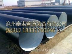 IPN8710用水无毒环氧树脂防腐钢管 1