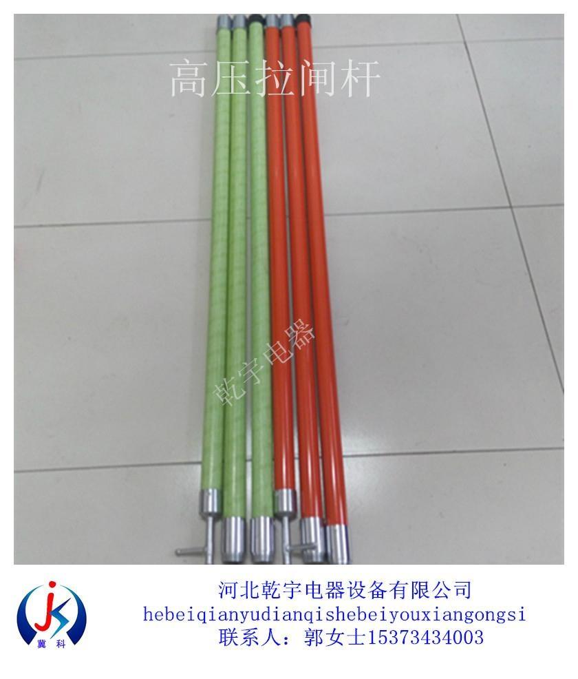 高压拉闸杆3节3米  4
