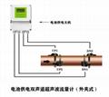 大连海峰伟业电池供电超声波流量