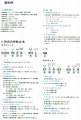 三菱重工蜗轮减速机-Mitsubishi Worm Gear