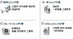 足立機工風機, ADACHI KIKO風機