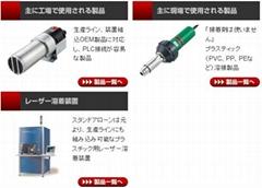 LEISTER熱風槍,熱風發生器、焊機鼓風機