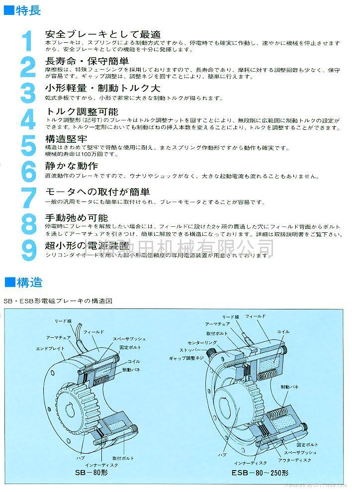 ESB-220型大崎制动器 2