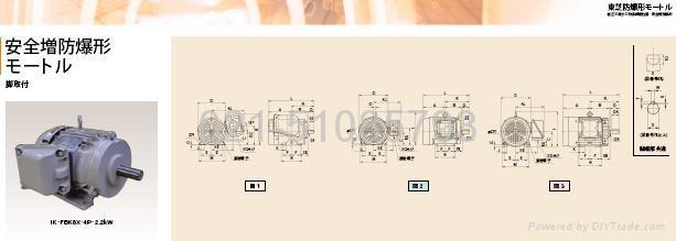 東芝電機/TOSHIBA電機-日本TOSHIBA東芝電機 2