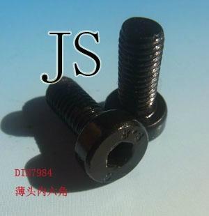 DIN7984薄头内六角螺丝 1