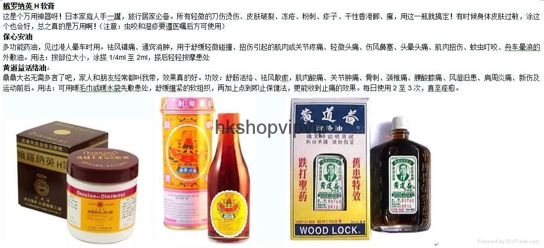 黃道益活絡油 1
