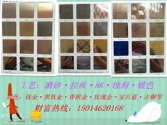 供應各種高要求不鏽鋼板材