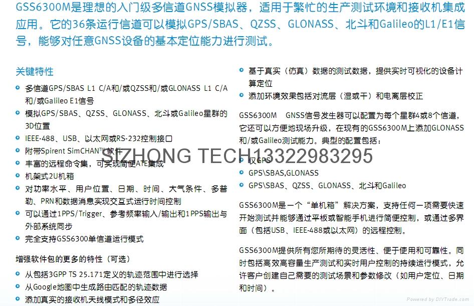 Spirent Multi channel,multi-GNSS simulator - GSS6300M (China