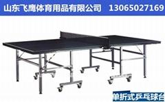 乒乓球台標準尺寸
